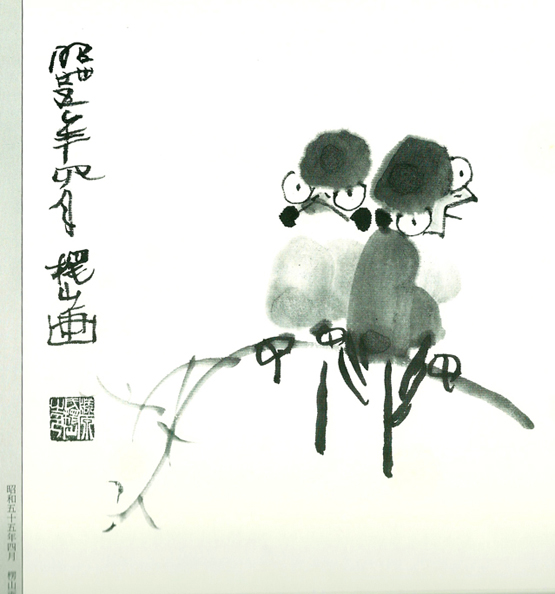 [转载]现代日本水墨画第一人 藤原楞山 - xcqxcyy61的